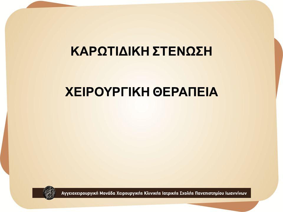 ΚΑΡΩΤΙΔΙΚΗ ΣΤΕΝΩΣΗ ΧΕΙΡΟΥΡΓΙΚΗ ΘΕΡΑΠΕΙΑ