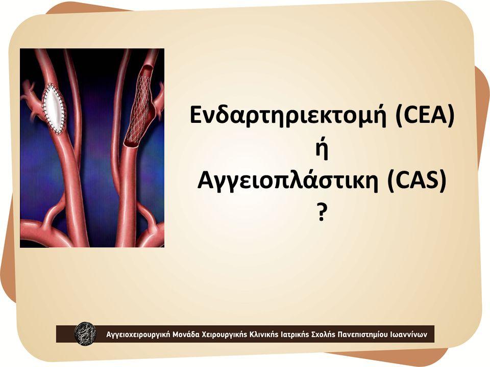 Ενδαρτηριεκτομή (CEA) ή Αγγειοπλάστικη (CAS) ?