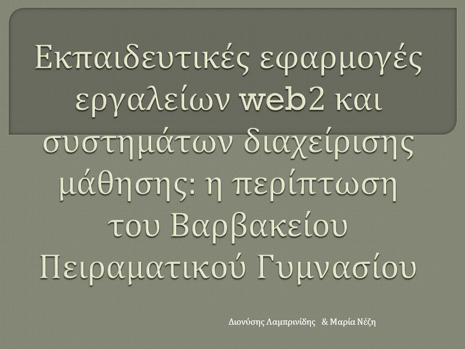 Διονύσης Λαμπρινίδης & Μαρία Νέζη