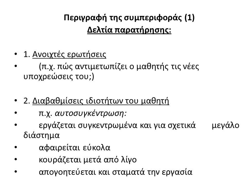 Περιγραφή της συμπεριφοράς (1) Δελτία παρατήρησης: 1.