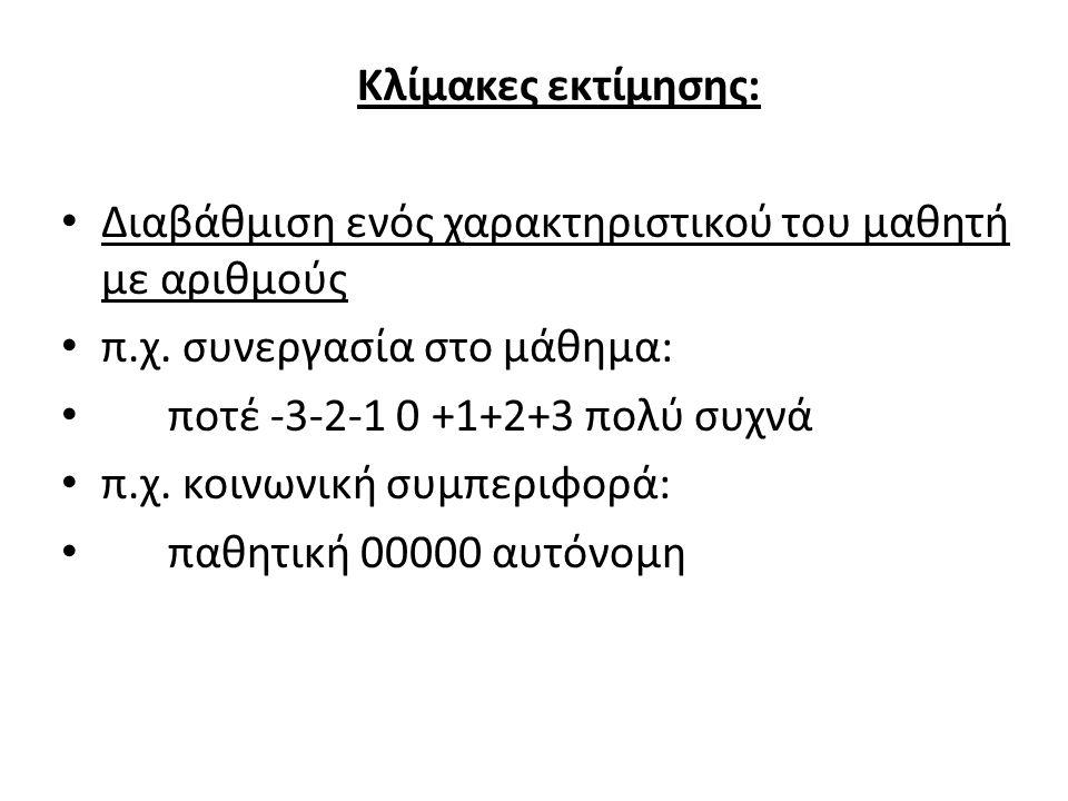Κλίμακες εκτίμησης: Διαβάθμιση ενός χαρακτηριστικού του μαθητή με αριθμούς π.χ.