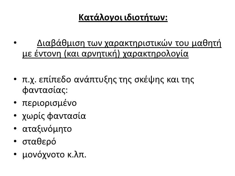 Κατάλογοι ιδιοτήτων: Διαβάθμιση των χαρακτηριστικών του μαθητή με έντονη (και αρνητική) χαρακτηρολογία π.χ.