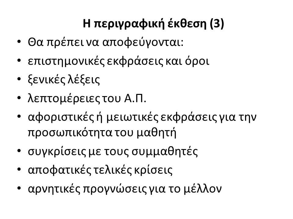 Η περιγραφική έκθεση (3) Θα πρέπει να αποφεύγονται: επιστημονικές εκφράσεις και όροι ξενικές λέξεις λεπτομέρειες του Α.Π.