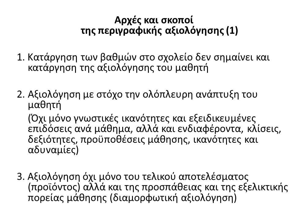 Αρχές και σκοποί της περιγραφικής αξιολόγησης (1) 1.