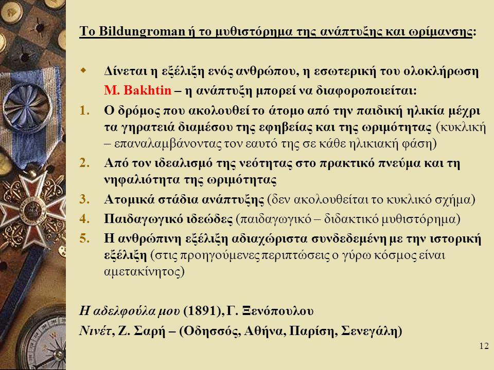 12 Το Bildungroman ή το μυθιστόρημα της ανάπτυξης και ωρίμανσης:  Δίνεται η εξέλιξη ενός ανθρώπου, η εσωτερική του ολοκλήρωση M.