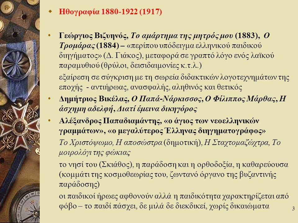 3  Ηθογραφία 1880-1922 (1917) Γεώργιος Βιζυηνός, Το αμάρτημα της μητρός μου (1883), Ο Τρομάρας (1884) – «περίπου υπόδειγμα ελληνικού παιδικού διηγήματος» (Δ.