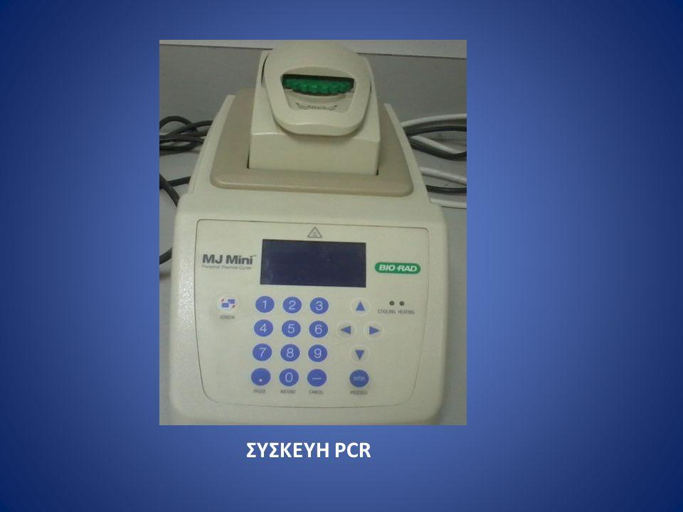 ΣΥΣΚΕΥΗ PCR