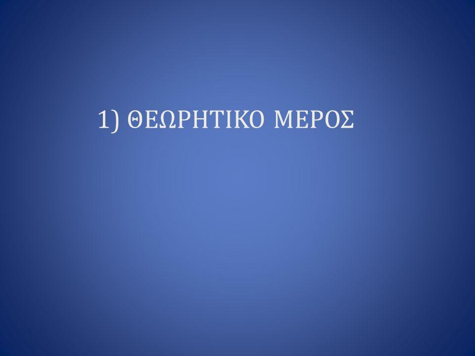 1) ΘΕΩΡΗΤΙΚΟ ΜΕΡΟΣ