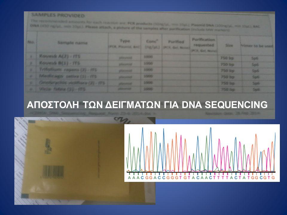 AΠΟΣΤΟΛΗ ΤΩΝ ΔΕΙΓΜΑΤΩΝ ΓΙΑ DNA SEQUENCING
