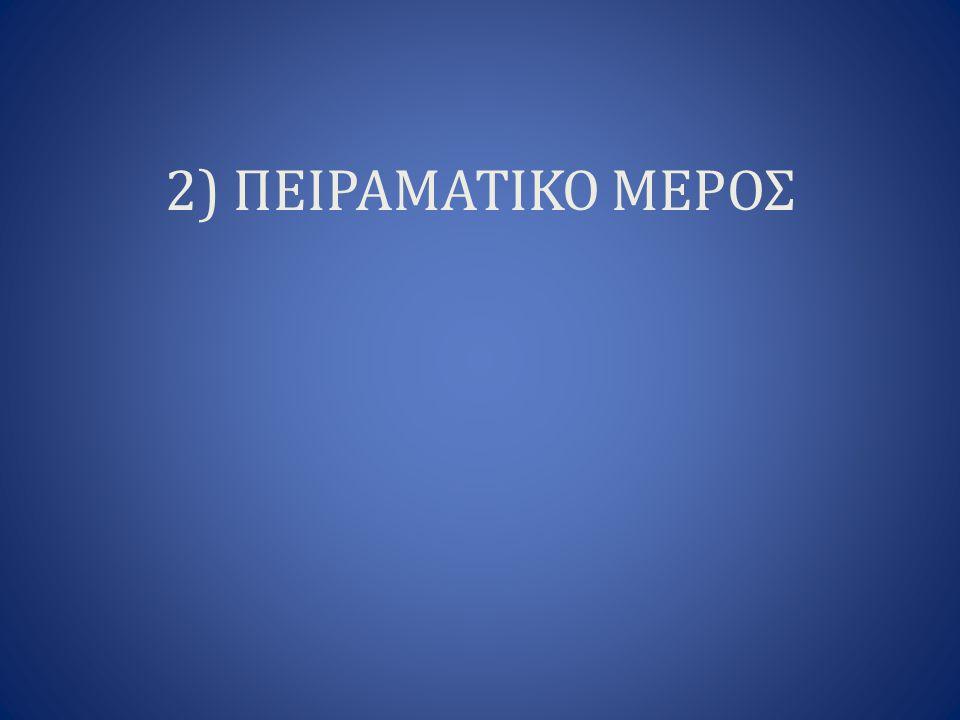 2) ΠΕΙΡΑΜΑΤΙΚΟ ΜΕΡΟΣ