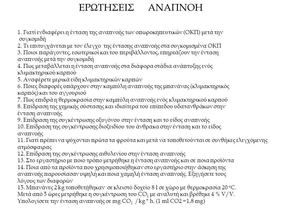 ΕΡΩΤΗΣΕΙΣ ΑΝΑΠΝΟΗ 1.