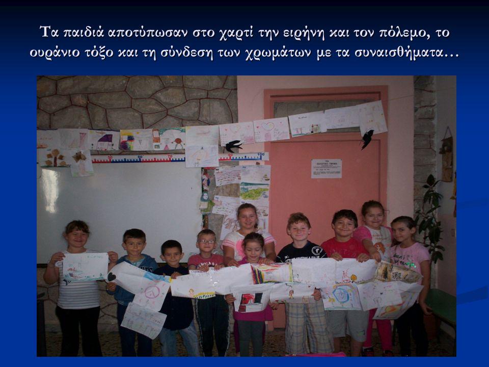 Τα παιδιά αποτύπωσαν στο χαρτί την ειρήνη και τον πόλεμο, το ουράνιο τόξο και τη σύνδεση των χρωμάτων με τα συναισθήματα…