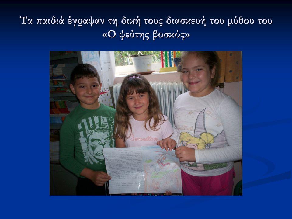 Τα παιδιά έγραψαν τη δική τους διασκευή του μύθου του «Ο ψεύτης βοσκός»