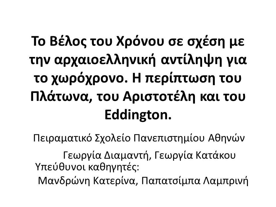 Το Βέλος του Χρόνου σε σχέση με την αρχαιοελληνική αντίληψη για το χωρόχρονο.