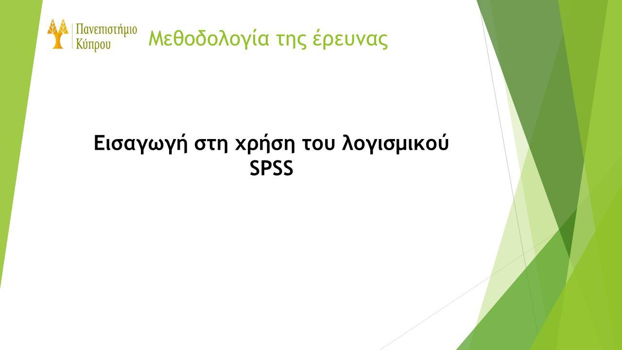 Μεθοδολογία της έρευνας Εισαγωγή στη χρήση του λογισμικού SPSS