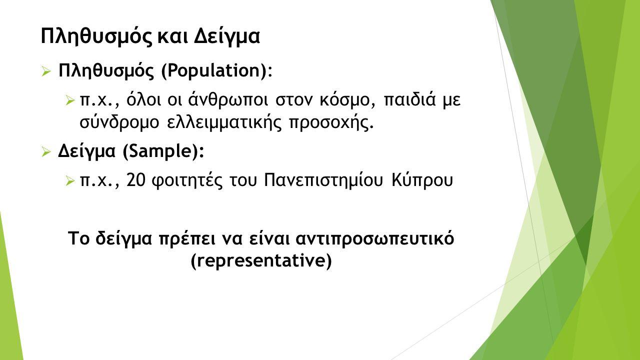 Πληθυσμός και Δείγμα  Πληθυσμός (Population):  π.χ., όλοι οι άνθρωποι στον κόσμο, παιδιά με σύνδρομο ελλειμματικής προσοχής.  Δείγμα (Sample):  π.
