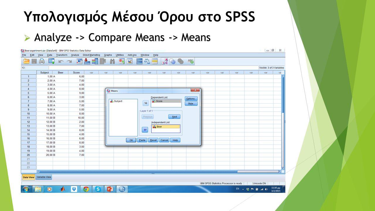 Υπολογισμός Μέσου Όρου στο SPSS  Analyze -> Compare Means -> Means