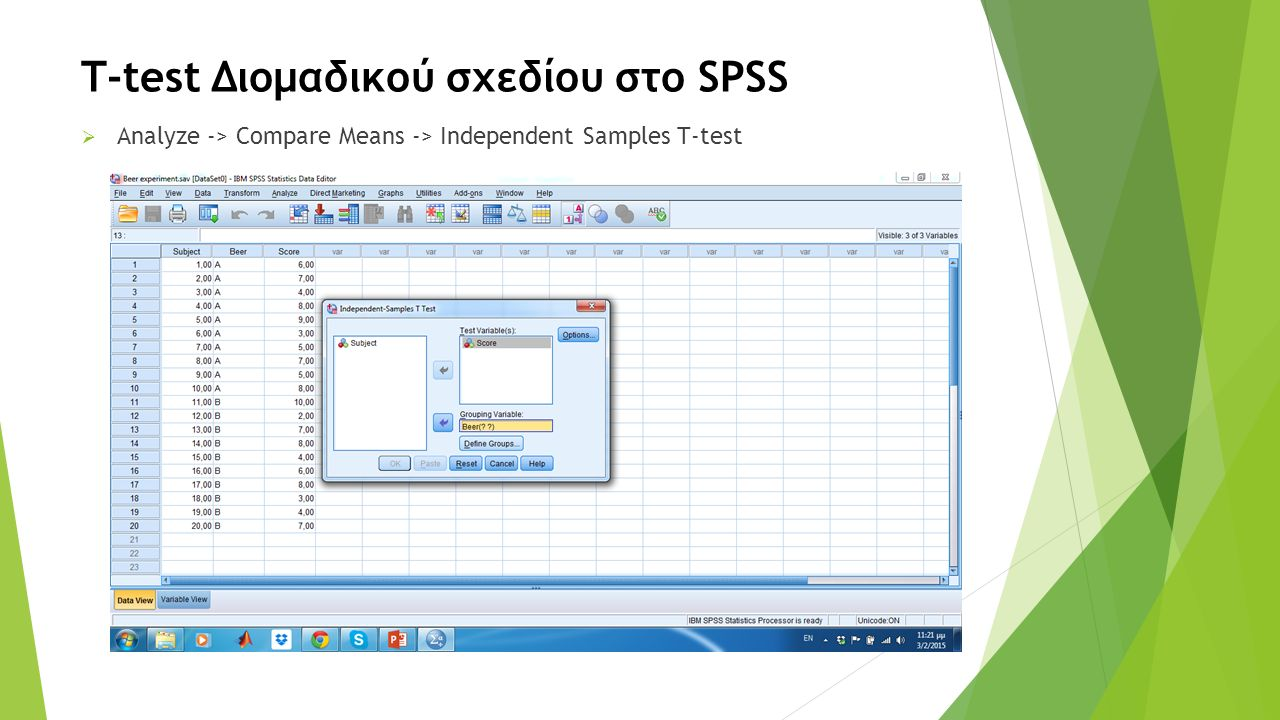 T-test Διομαδικού σχεδίου στο SPSS  Analyze -> Compare Means -> Independent Samples T-test