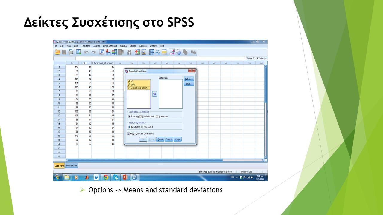 Δείκτες Συσχέτισης στο SPSS  Options -> Means and standard deviations