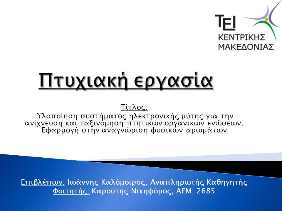 Τίτλος: Υλοποίηση συστήματος ηλεκτρονικής μύτης για την ανίχνευση και ταξινόμηση πτητικών οργανικών ενώσεων.