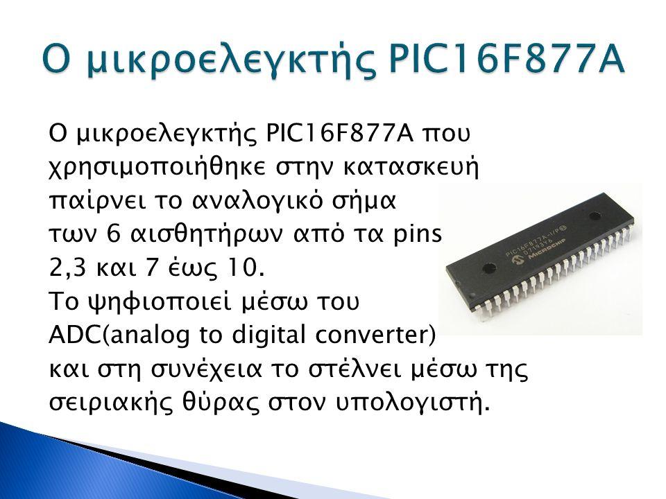 Ο μικροελεγκτής PIC16F877A που χρησιμοποιήθηκε στην κατασκευή παίρνει το αναλογικό σήμα των 6 αισθητήρων από τα pins 2,3 και 7 έως 10. Το ψηφιοποιεί μ