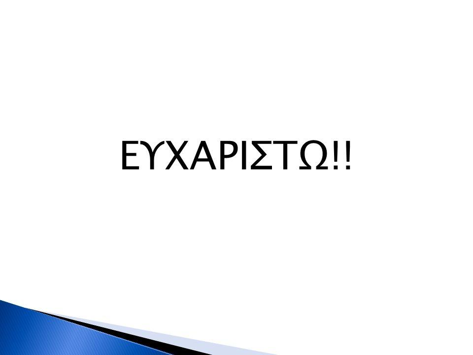 ΕΥΧΑΡΙΣΤΩ!!