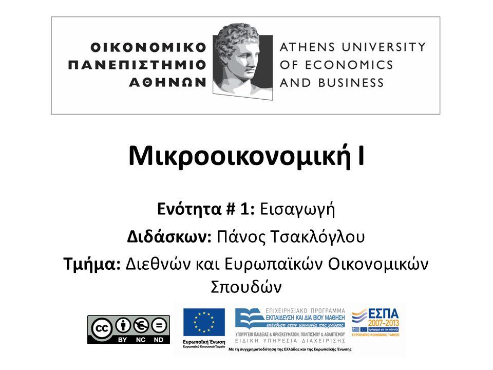 Μικροοικονομική Ι Ενότητα # 1: Εισαγωγή Διδάσκων: Πάνος Τσακλόγλου Τμήμα: Διεθνών και Ευρωπαϊκών Οικονομικών Σπουδών