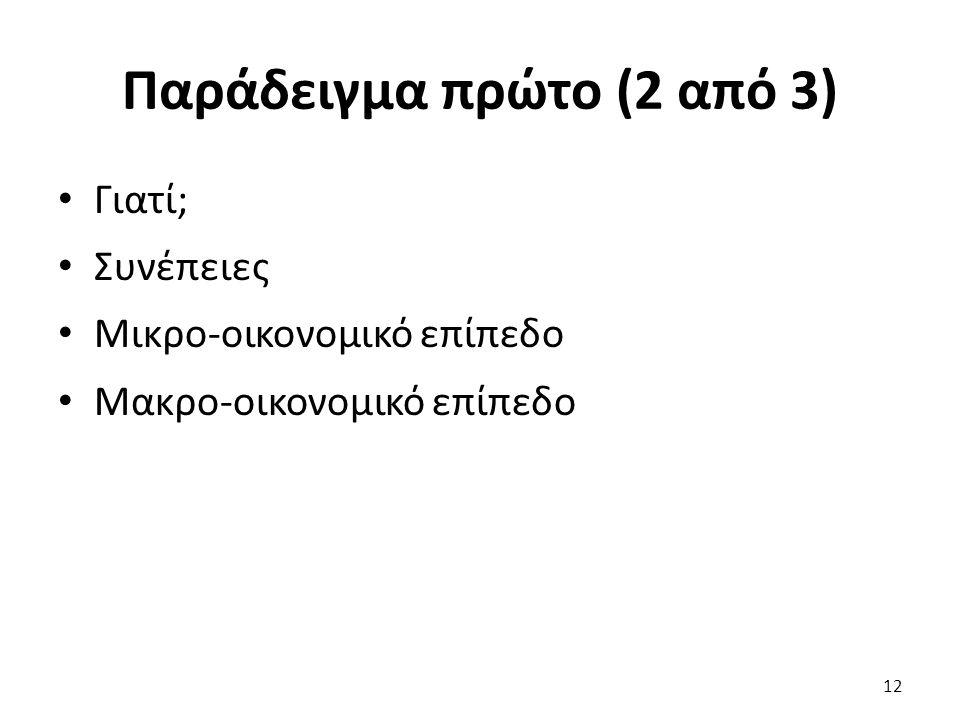 Παράδειγμα πρώτο (2 από 3) 12 Γιατί; Συνέπειες Μικρο-οικονομικό επίπεδο Μακρο-οικονομικό επίπεδο