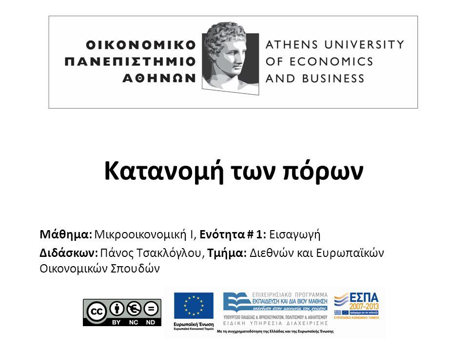 Μάθημα: Μικροοικονομική Ι, Ενότητα # 1: Εισαγωγή Διδάσκων: Πάνος Τσακλόγλου, Τμήμα: Διεθνών και Ευρωπαϊκών Οικονομικών Σπουδών Κατανομή των πόρων