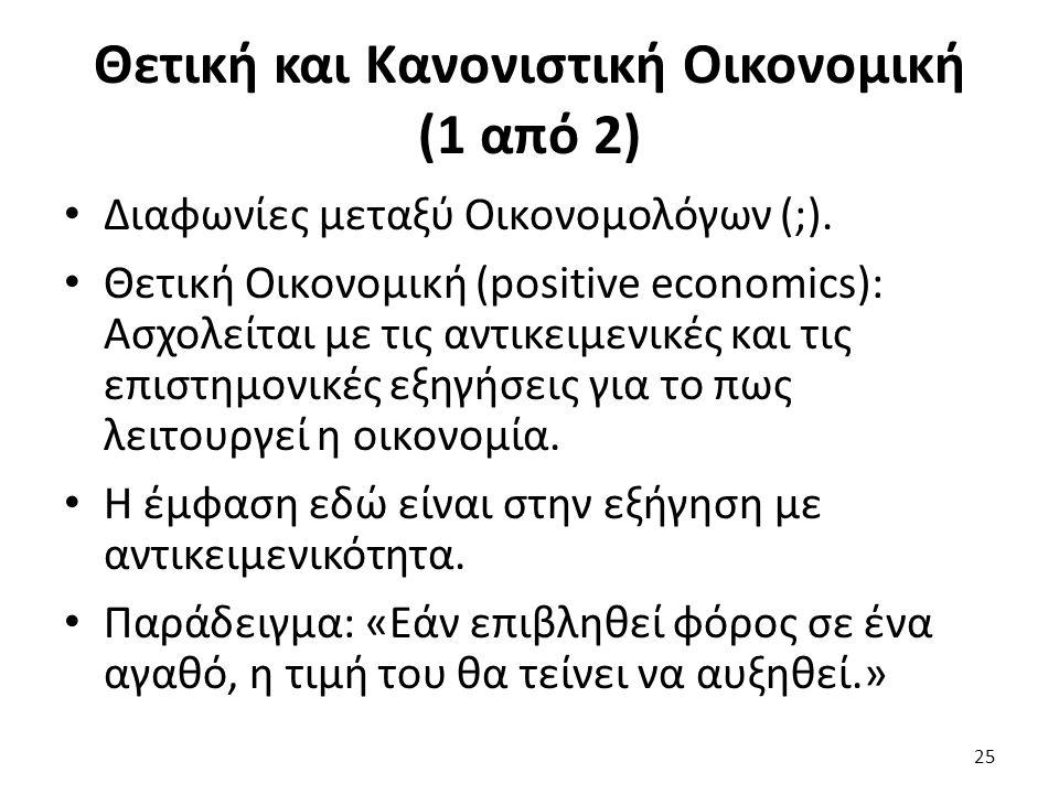 Θετική και Κανονιστική Οικονομική (1 από 2) Διαφωνίες μεταξύ Οικονομολόγων (;).