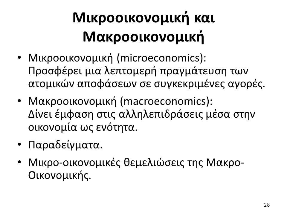 Μικροοικονομική και Μακροοικονομική Μικροοικονομική (microeconomics): Προσφέρει μια λεπτομερή πραγμάτευση των ατομικών αποφάσεων σε συγκεκριμένες αγορές.