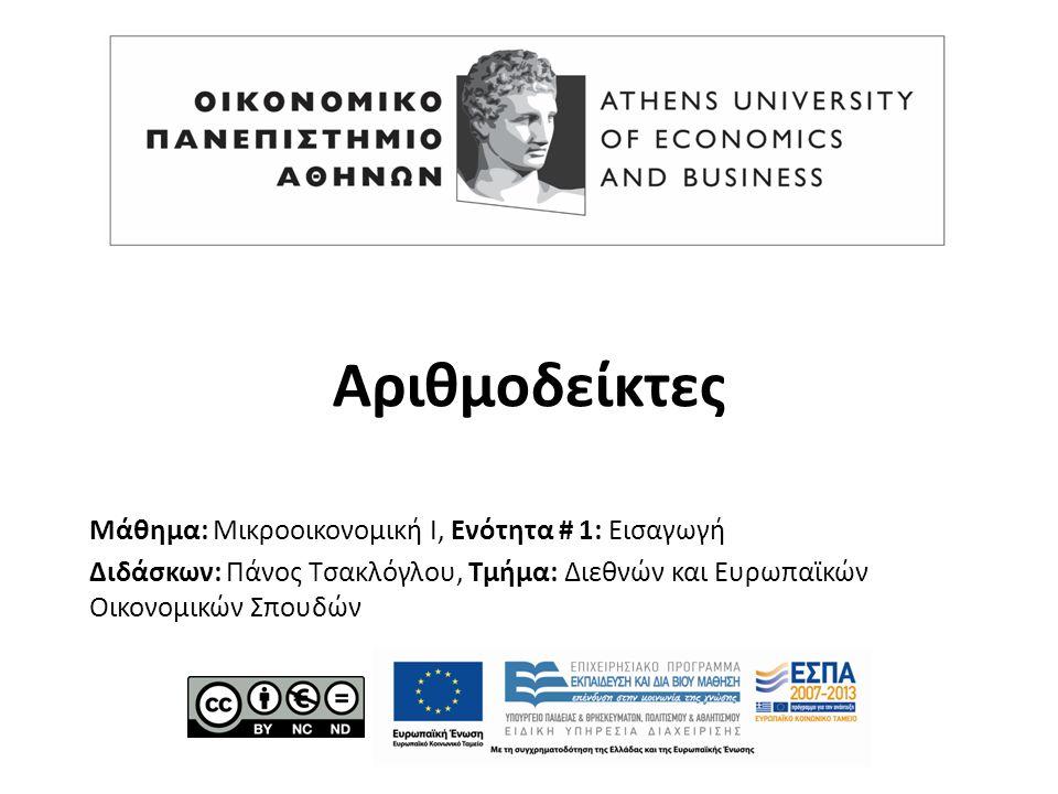 Μάθημα: Μικροοικονομική Ι, Ενότητα # 1: Εισαγωγή Διδάσκων: Πάνος Τσακλόγλου, Τμήμα: Διεθνών και Ευρωπαϊκών Οικονομικών Σπουδών Αριθμοδείκτες