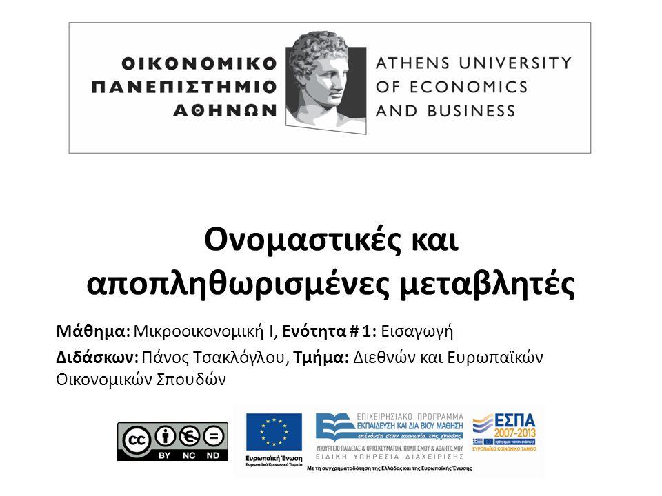 Μάθημα: Μικροοικονομική Ι, Ενότητα # 1: Εισαγωγή Διδάσκων: Πάνος Τσακλόγλου, Τμήμα: Διεθνών και Ευρωπαϊκών Οικονομικών Σπουδών Ονομαστικές και αποπληθωρισμένες μεταβλητές