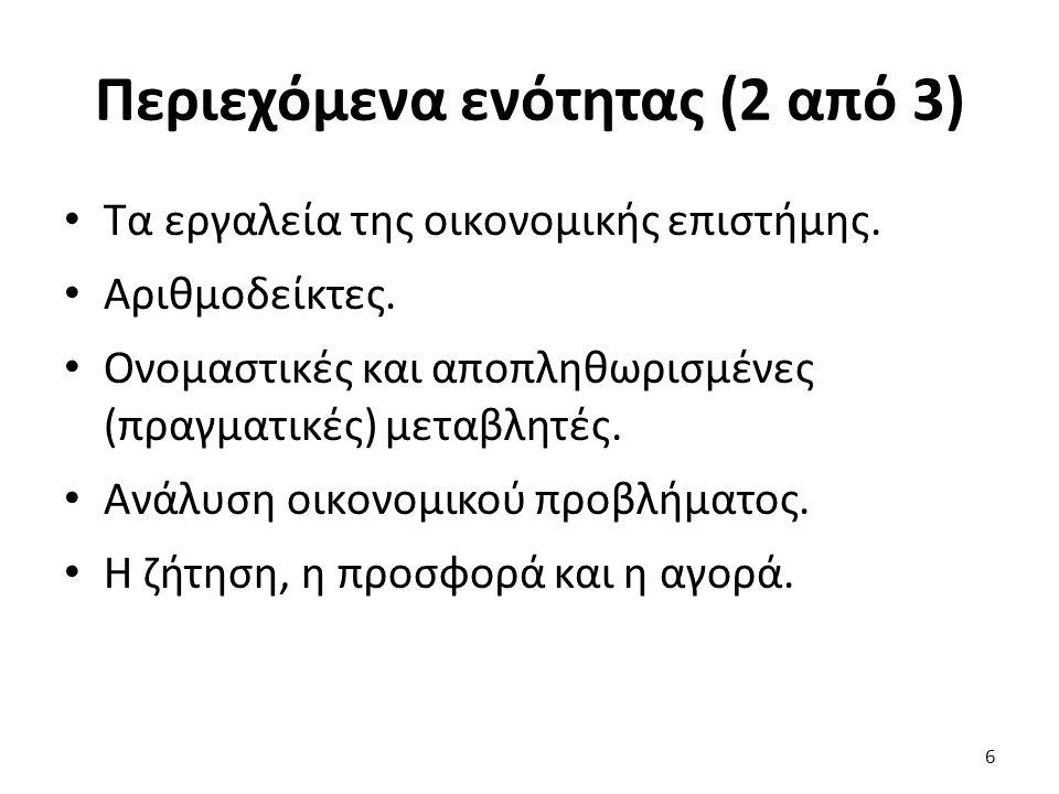 Περιεχόμενα ενότητας (2 από 3) Τα εργαλεία της οικονομικής επιστήμης.