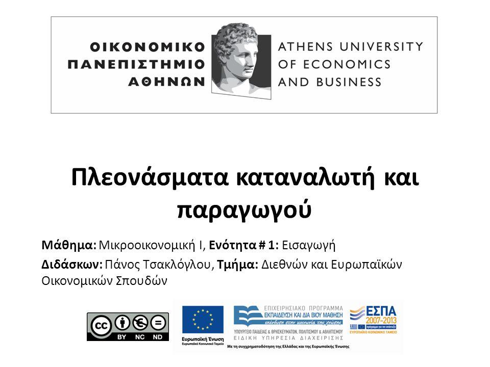 Μάθημα: Μικροοικονομική Ι, Ενότητα # 1: Εισαγωγή Διδάσκων: Πάνος Τσακλόγλου, Τμήμα: Διεθνών και Ευρωπαϊκών Οικονομικών Σπουδών Πλεονάσματα καταναλωτή και παραγωγού