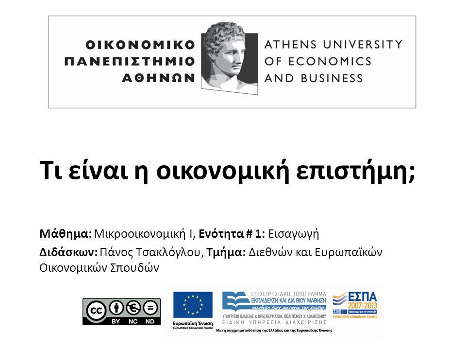 Μάθημα: Μικροοικονομική Ι, Ενότητα # 1: Εισαγωγή Διδάσκων: Πάνος Τσακλόγλου, Τμήμα: Διεθνών και Ευρωπαϊκών Οικονομικών Σπουδών Τα εργαλεία της οικονομικής επιστήμης
