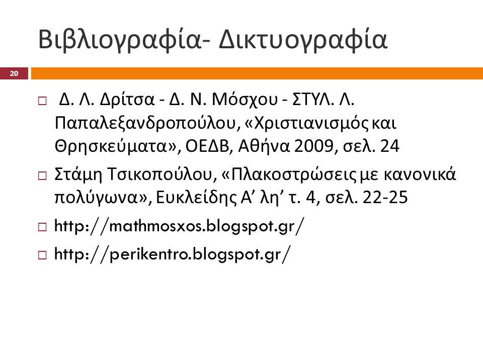 Βιβλιογραφία - Δικτυογραφία  Δ. Λ. Δρίτσα - Δ. Ν. Μόσχου - ΣΤΥΛ. Λ. Παπαλεξανδροπούλου, « Χριστιανισμός και Θρησκεύματα », ΟΕΔΒ, Αθήνα 2009, σελ. 24