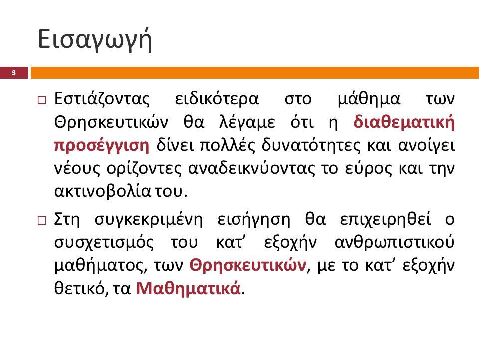 Εισαγωγή 4  Ο Μέγας Βασίλειος, ένας από τους Τρεις Ιεράρχες, τους τρεις « Μεγίστους Φωστήρας της Τρισηλίου Θεότητος », παραμένει πάντα ακοίμητο και ζωντανό πρότυπο στη συνείδηση της Εκκλησίας, γιατί κατόρθωσε να συνδυάσει στο πρόσωπό του τη χριστιανική πίστη με την αρχαιοελληνική παιδεία, την αρετή με τη σοφία και τη γνώση, την καλοσύνη και την αγάπη με τη φιλανθρωπία και την κοινωνική προσφορά.