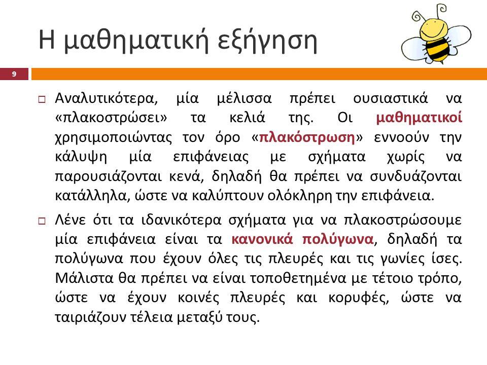 Βιβλιογραφία - Δικτυογραφία  Δ.Λ. Δρίτσα - Δ. Ν.