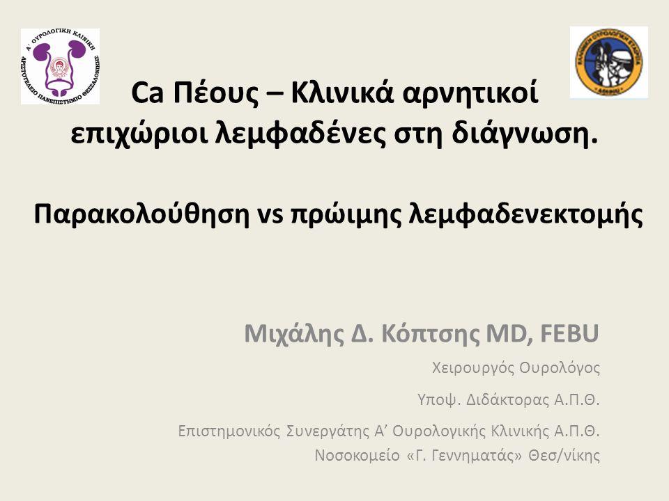 Ανατομία βουβωνικών ΛΜΔ Superficial circumflex ilaic v.
