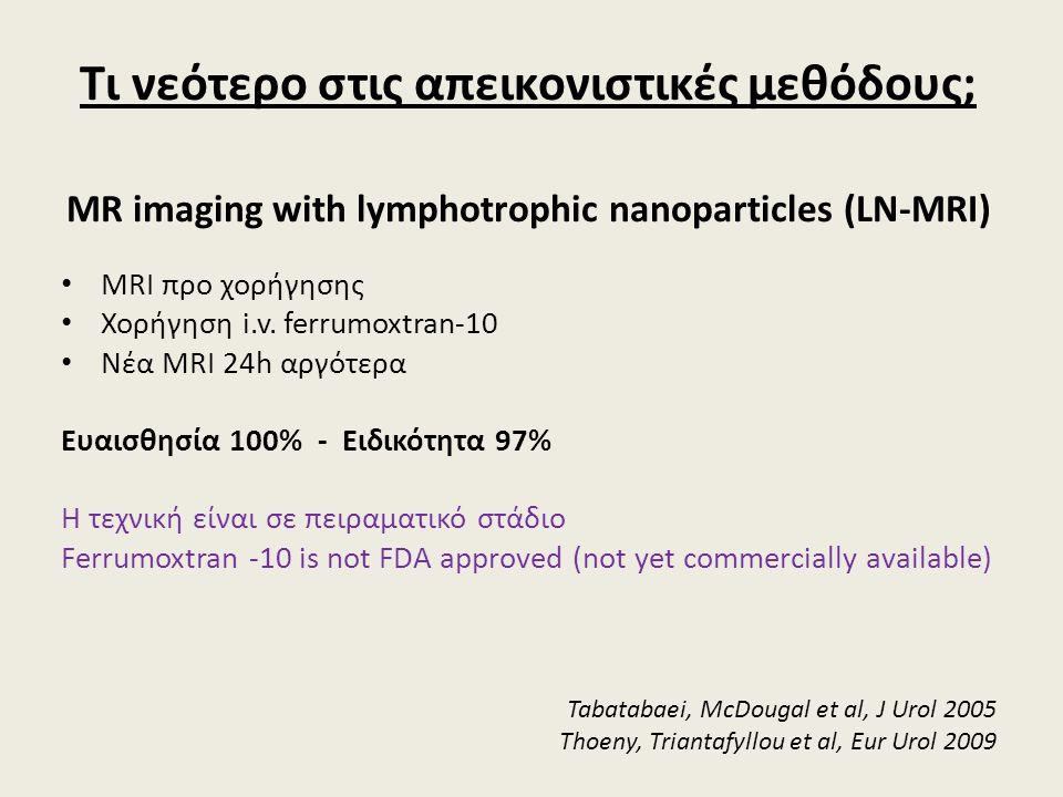 Τι νεότερο στις απεικονιστικές μεθόδους; MR imaging with lymphotrophic nanoparticles (LN-MRI) MRI προ χορήγησης Χορήγηση i.v.