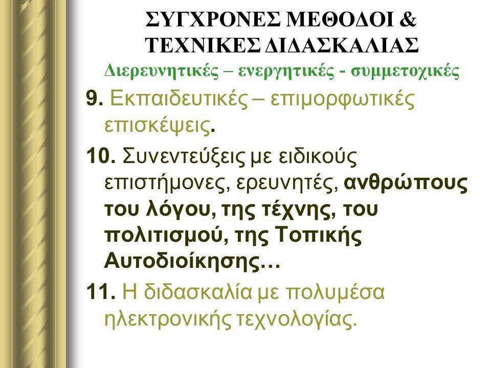 ΣΥΓΧΡΟΝΕΣ ΜΕΘΟΔΟΙ & ΤΕΧΝΙΚΕΣ ΔΙΔΑΣΚΑΛΙΑΣ Διερευνητικές – ενεργητικές - συμμετοχικές 9. Εκπαιδευτικές – επιμορφωτικές επισκέψεις. 10. Συνεντεύξεις με ε