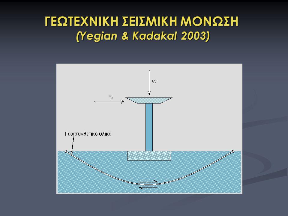 ΓΕΩΤΕΧΝΙΚΗ ΣΕΙΣΜΙΚΗ ΜΟΝΩΣΗ (Yegian & Kadakal 2003)