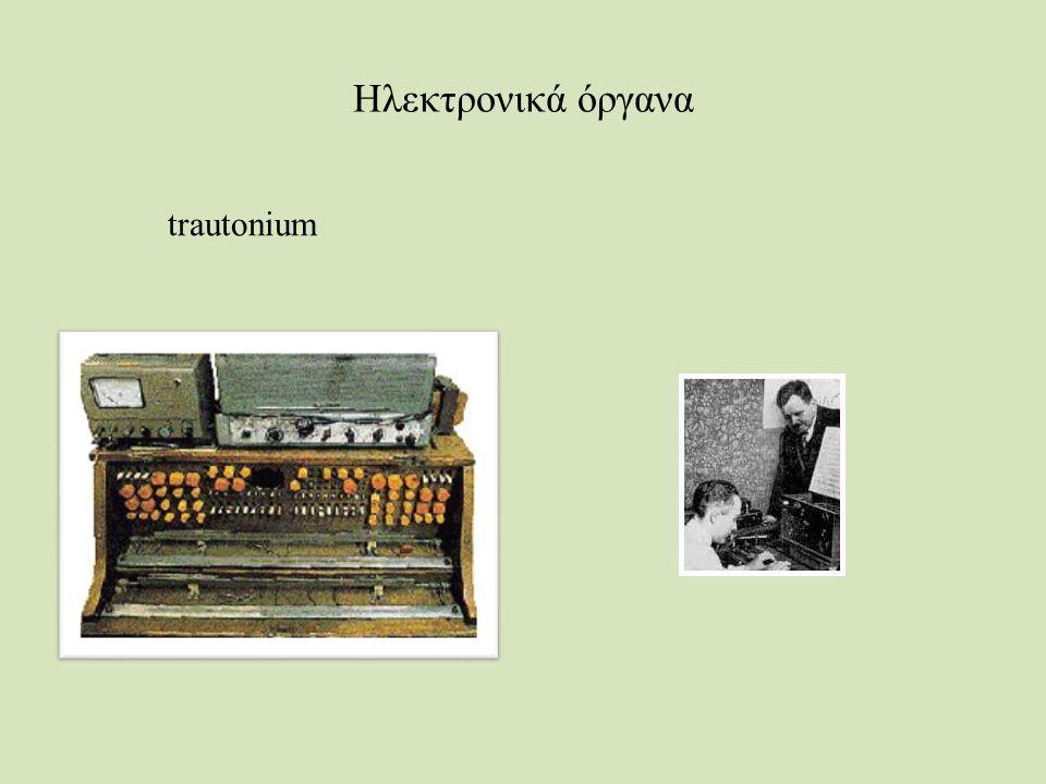 Ηλεκτρονικά όργανα trautonium