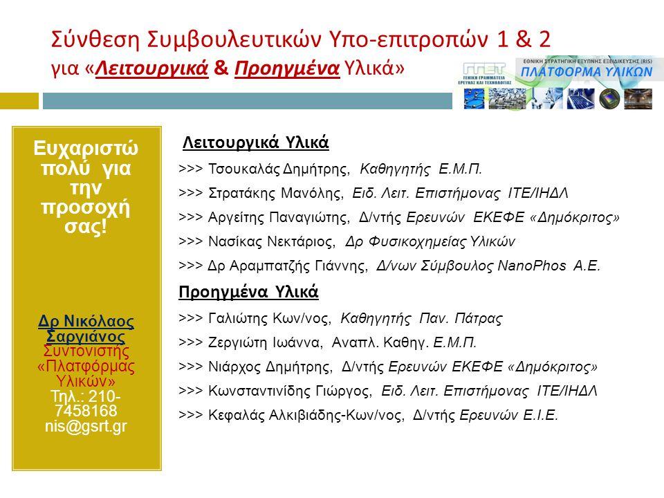Σύνθεση Συμβουλευτικών Υπο-επιτροπών 1 & 2 για «Λειτουργικά & Προηγμένα Υλικά» Ευχαριστώ πολύ για την προσοχή σας.