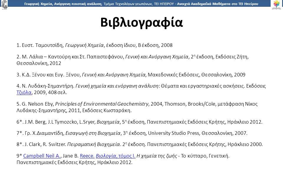 1 Γεωργική Χημεία, Ανόργανη ποιοτική ανάλυση, Τμήμα Τεχνολόγων γεωπόνων, ΤΕΙ ΗΠΕΙΡΟΥ - Ανοιχτά Ακαδημαϊκά Μαθήματα στο ΤΕΙ Ηπείρου Βιβλιογραφία 1.