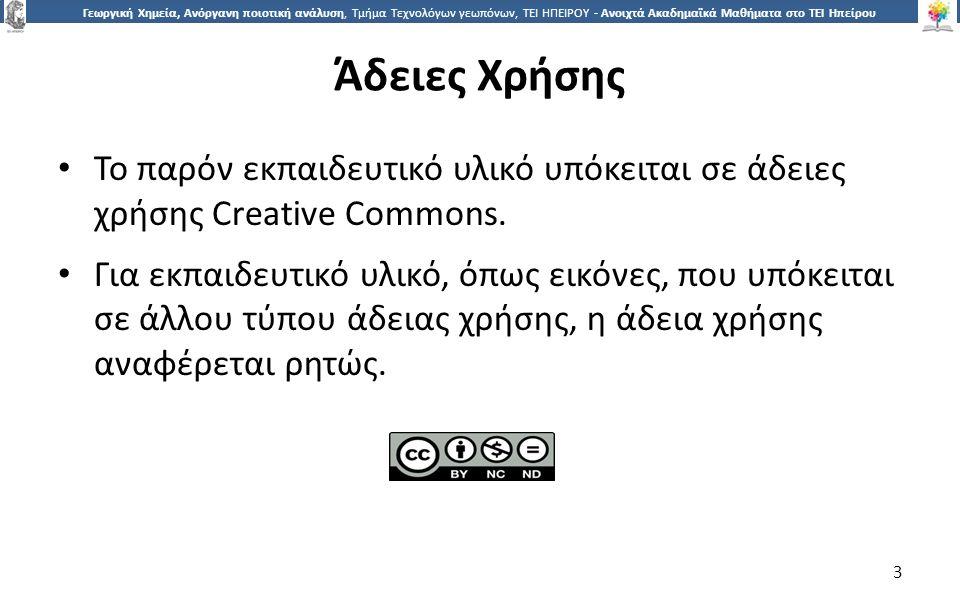 1414 Γεωργική Χημεία, Ανόργανη ποιοτική ανάλυση, Τμήμα Τεχνολόγων γεωπόνων, ΤΕΙ ΗΠΕΙΡΟΥ - Ανοιχτά Ακαδημαϊκά Μαθήματα στο ΤΕΙ Ηπείρου Σημείωμα Αδειοδότησης Το παρόν υλικό διατίθεται με τους όρους της άδειας χρήσης Creative Commons Αναφορά Δημιουργού-Μη Εμπορική Χρήση-Όχι Παράγωγα Έργα 4.0 Διεθνές [1] ή μεταγενέστερη.