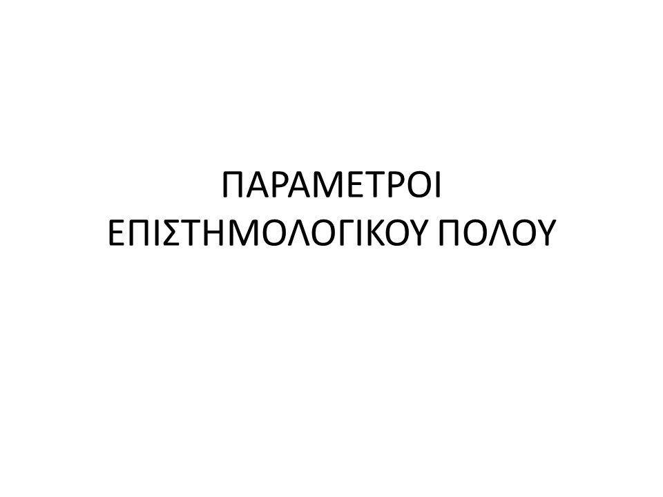 ΠΑΡΑΜΕΤΡΟΙ ΕΠΙΣΤΗΜΟΛΟΓΙΚΟΥ ΠΟΛΟΥ