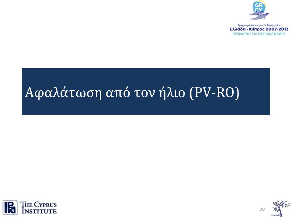 Αφαλάτωση από τον ήλιο (PV-RO) 20