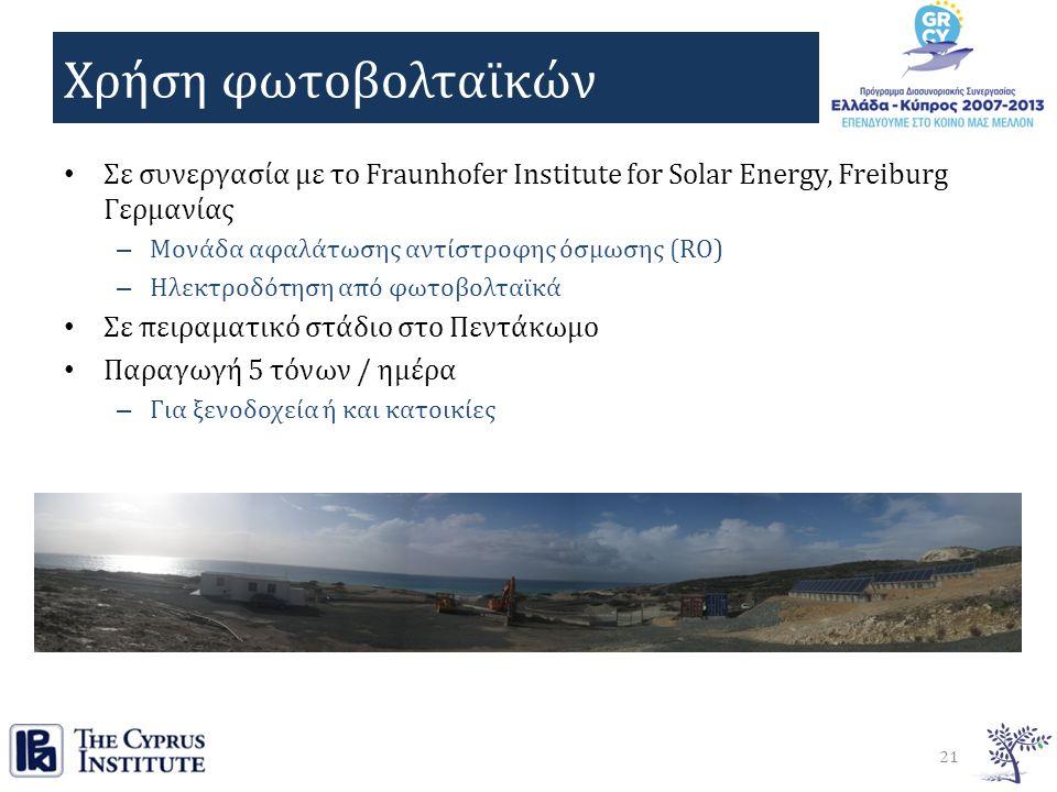Χρήση φωτοβολταϊκών Σε συνεργασία με το Fraunhofer Institute for Solar Energy, Freiburg Γερμανίας – Μονάδα αφαλάτωσης αντίστροφης όσμωσης (RO) – Ηλεκτροδότηση από φωτοβολταϊκά Σε πειραματικό στάδιο στο Πεντάκωμο Παραγωγή 5 τόνων / ημέρα – Για ξενοδοχεία ή και κατοικίες 21